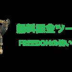 無料課金ツール Freedomの使い方解説
