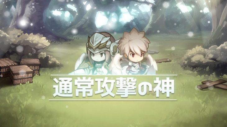 [通常攻撃の神 (God of Attack)] チート(MOD)のやり方解説