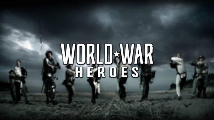 [ワールドウォーヒーローズ (World War Heroes)] チート(MOD)のやり方解説
