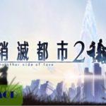 [消滅都市2] チート(MOD)のやり方解説