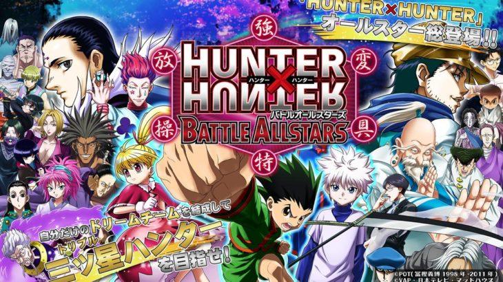 [ハンターハンター バトルオールスターズ (Hunter Hunter Battle All Stars)] チート(MOD)のやり方解説
