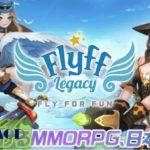 [FlyffLegacy フリフレガシー] チート(MOD)のやり方解説