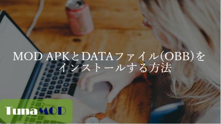 MOD APKとDATAファイル(OBB)をインストールする方法