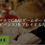 スマホでGBA(ゲームボーイアドバンス)をプレイする方法
