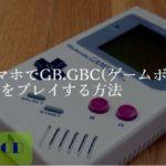 スマホでGB・GBC(ゲームボーイ)をプレイする方法