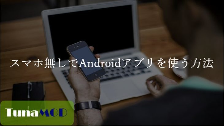 PCでAndroidアプリを使う方法