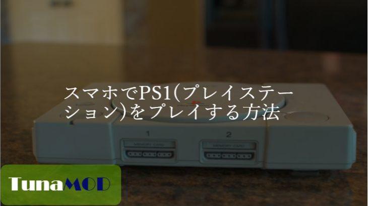 スマホでPS1(プレイステーション)をプレイする方法