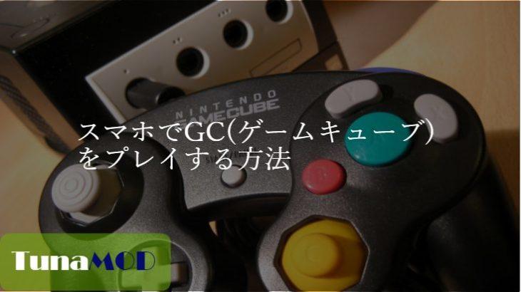 スマホでGC(ゲームキューブ)をプレイする方法