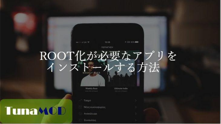 ROOT化が必要なアプリをインストールする方法
