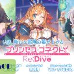 [プリンセスコネクト!Re:Dive(プリコネ)] チート(MOD)のやり方解説