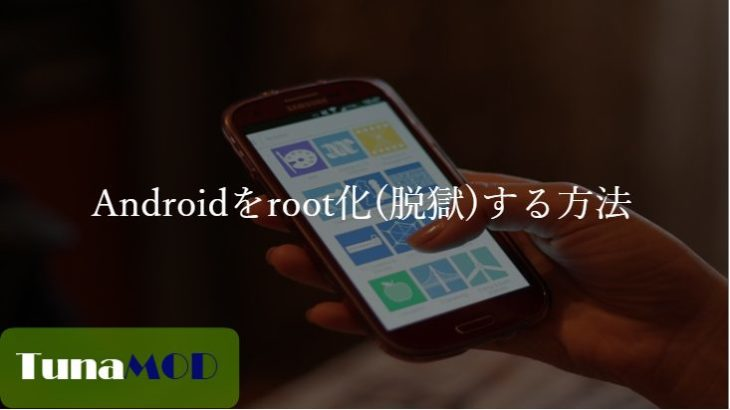 Androidをroot化(脱獄)する方法