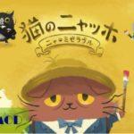 [猫のニャッホ ニャ・ミゼラブル] チート(MOD)のやり方解説