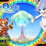 [Ever Oasis 精霊とタネビトの蜃気楼] チートのやり方解説・チートコード無料ダウンロード