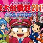 [桃太郎電鉄2017 たちあがれ日本!!] – チートのやり方解説・チートコード無料ダウンロード