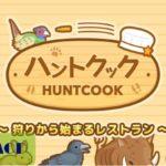 [ハントクック -狩りからはじまるジビエ料理のレストラン-] チートのやり方解説