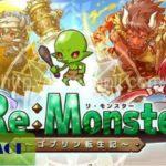 [Re Monster(リ・モンスター) – ゴブリン転生記] チート(MOD)のやり方解説