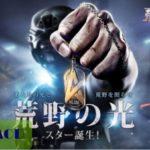 [荒野行動-Knives Out-」初の公式オフラインイベント「荒野の光!スター誕生!」が開催決定。] 特典総額1200万円!!