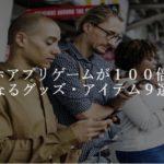 スマホアプリゲームが100倍快適になるグッズ・アイテム9選!