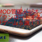 TunaMOD管理人がオススメするダウンロードするべきアプリゲーム5選!!