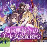 [乙女戦姫] 最新アップデート版アプリ(APKファイル)無料ダウンロード