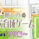 [癒しの子犬育成ゲーム〜チワワ編〜] チートのやり方解説