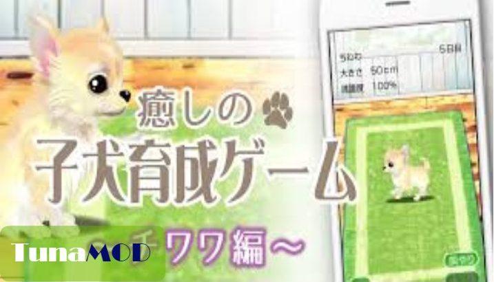 [癒しの子犬育成ゲーム チワワ編] チート(MOD)のやり方解説