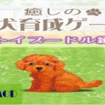 [癒しの子犬育成ゲーム トイプードル編] チート(MOD)のやり方解説