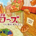 [洋菓子店ローズ ~パン屋はじめました~] チートのやり方解説