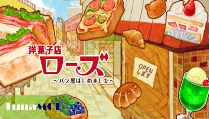 [洋菓子店ローズ  パン屋はじめました] チート(MOD)のやり方解説