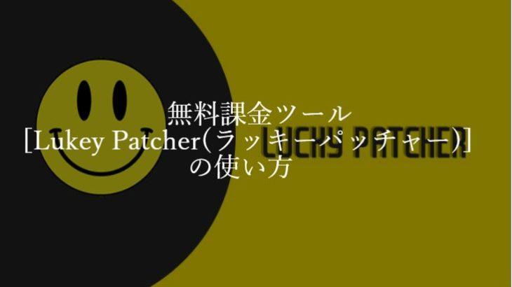 無料課金ツール [Lukey Patcher(ラッキーパッチャー)]の使い方
