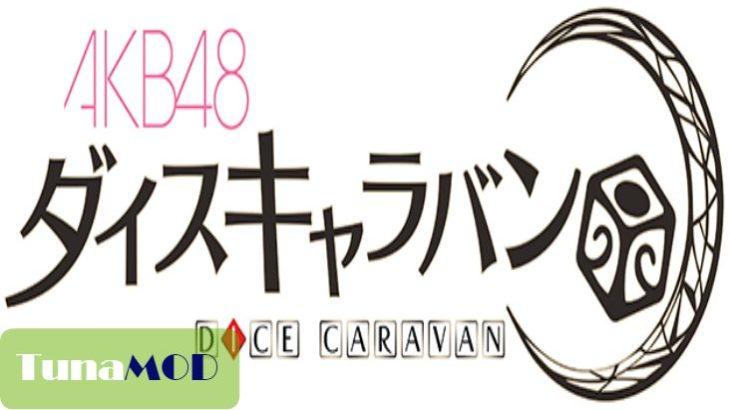 [AKB48ダイスキャラバン] チート(MOD)のやり方解説