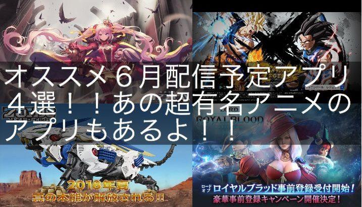 オススメ6月配信予定アプリ4選!!あの超有名アニメのアプリもあるよ!!