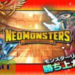 [ネオモンスターズ (NEO MONSTERS)] チート(MOD)のやり方解説