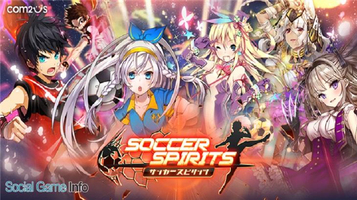 [サッカースピリッツ (Soccer Spirits)] NOX・BlueStacksを使ってPCでプレイする方法