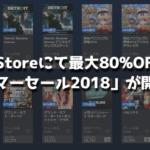 【PS Store】最大80%OFFの「サマーセール2018」を開催!「FF」や「DQ」、「God Of War」など有名タイトルをはじめ膨大な作品が対象!