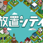 [放置シティ ~のんびり街づくりゲーム~] チート(MOD)のやり方解説