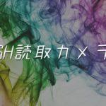 [SH読取カメラ] 最新アップデート版アプリ(APKファイル)無料ダウンロード
