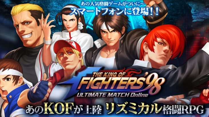 [THE KING OF FIGHTERS '98UM OL] NOX・BlueStacksを使ってPCでプレイする方法