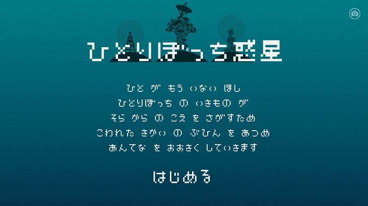 [ひとりぼっち惑星] NOX・BlueStacksを使ってPCでプレイする方法