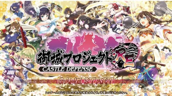 [御城プロジェクト:RE~CASTLE DEFENSE~(城プロ:RE)] NOX・BlueStacksを使ってPCでプレイする方法