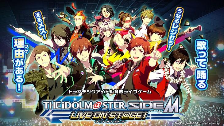 [アイドルマスター SideM LIVE ON ST@GE!] NOX・BlueStacksを使ってPCでプレイする方法