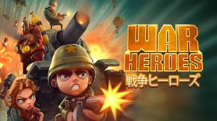 [戦争ヒーローズ(War Heroes)] NOX・BlueStacksを使ってPCでプレイする方法