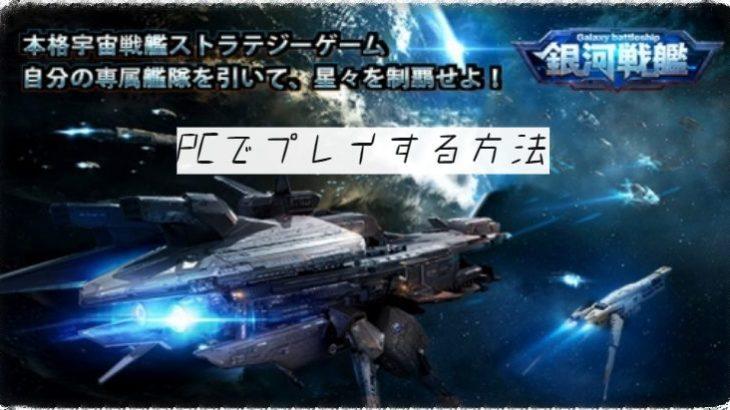 [銀河戦艦] NOX・BlueStacksを使ってPCでプレイする方法