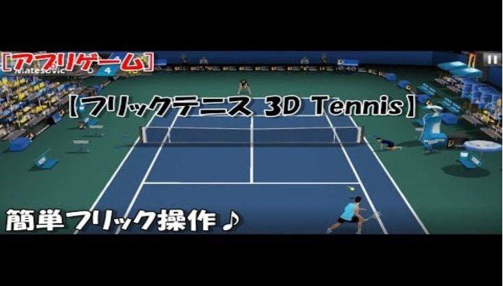 [フリックテニス 3D – Tennis] NOX・BlueStacksを使ってPCでプレイする方法