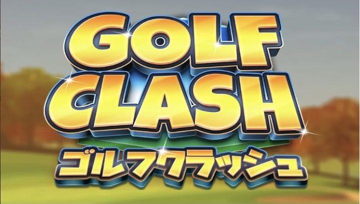 [ゴルフクラッシュ] NOX・BlueStacksを使ってPCでプレイする方法