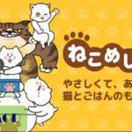 [ねこめし屋 猫マンガ×ネコ育成無料ゲーム 料理店を経営しよう] チート(MOD)のやり方解説