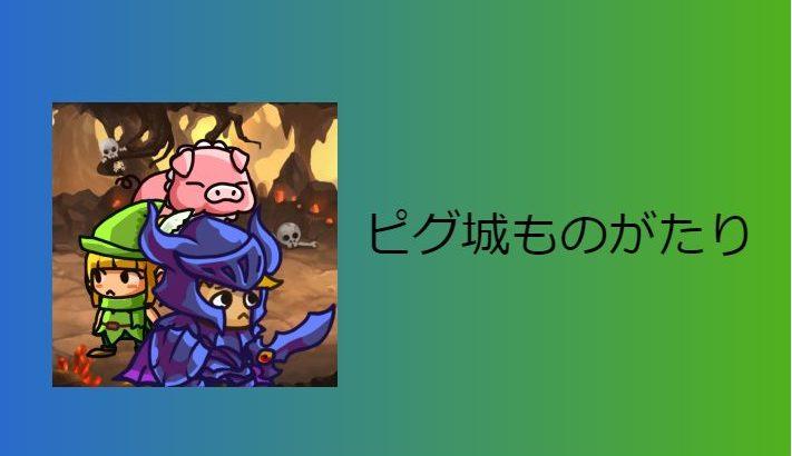[ピグ城ものがたり] NOX・BlueStacksを使ってPCでプレイする方法