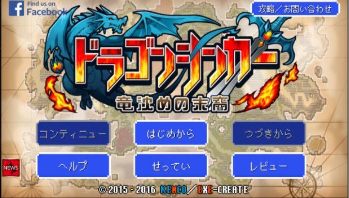 [RPG ドラゴンシンカー – KEMCO] NOX・BlueStacksを使ってPCでプレイする方法