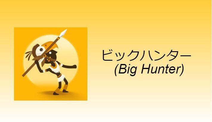 [ビックハンター (Big Hunter)] NOX・BlueStacksを使ってPCでプレイする方法
