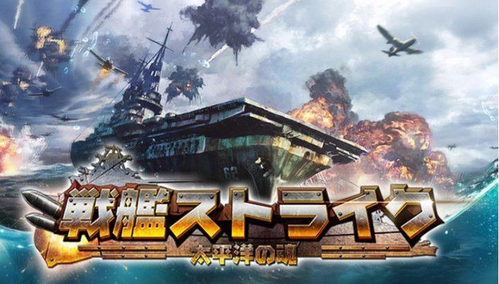 [戦艦ストライク]  NOX・BlueStacksを使ってPCでプレイする方法